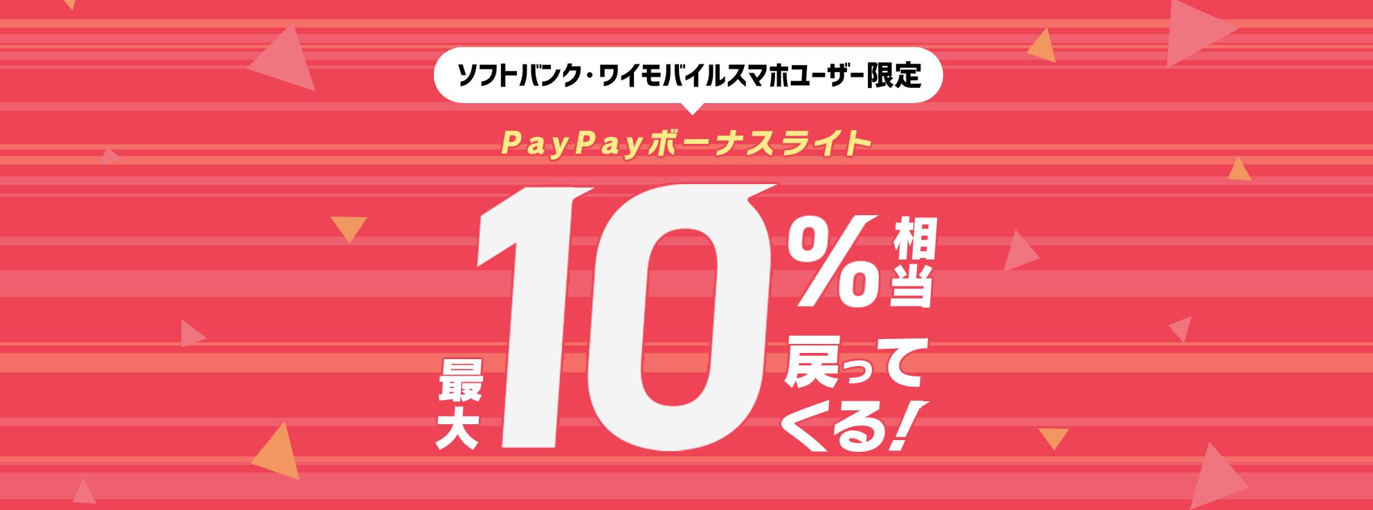 ★SB/YM限定10%