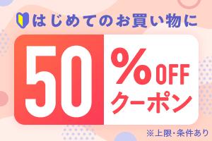 新規50%OFFクーポン
