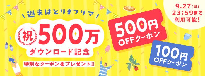 育成100円OFFクーポン