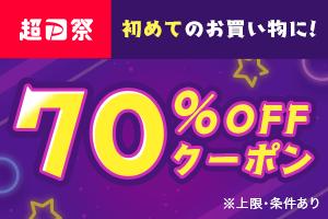 超PayPay祭りフリマ新規70%OFFクーポン