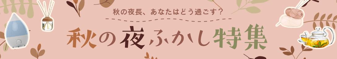 コンテンツ企画10月_2