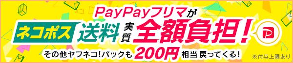 ネコポス送料をPayPayフリマが実質全額負担します!