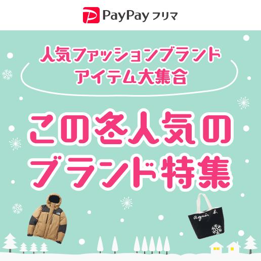 PayPayフリマこの冬人気の定番ブランド特集