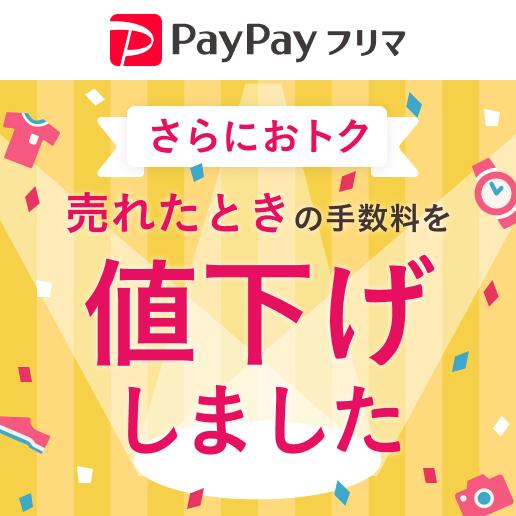 PayPayフリマ売れたときの手数料を値下げしました
