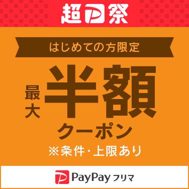 PayPayフリマ50%OFFクーポン