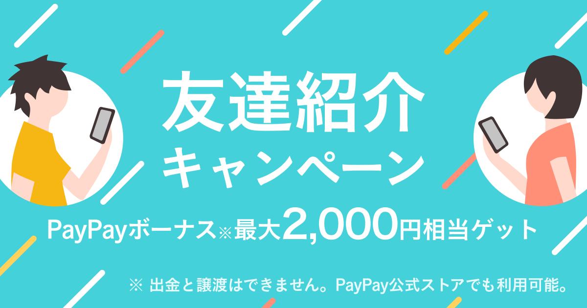 『友達紹介キャンペーン』がスタート!最大2,000円相当のPayPayボーナスがもらえるチャンス