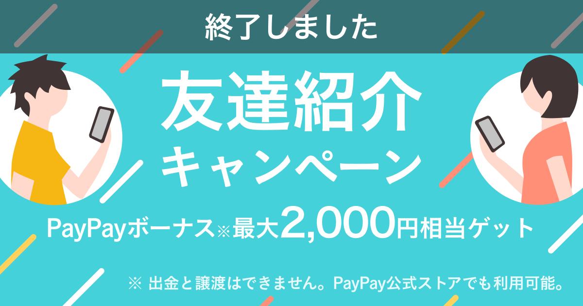 【終了】『友達紹介キャンペーン』がスタート!最大2,000円相当のPayPayボーナスがもらえるチャンス