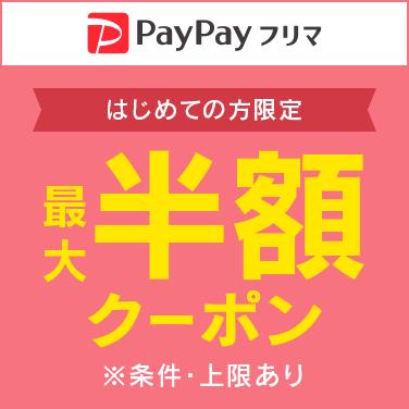 PayPayフリマはじめてのお買い物に!最大半額クーポン