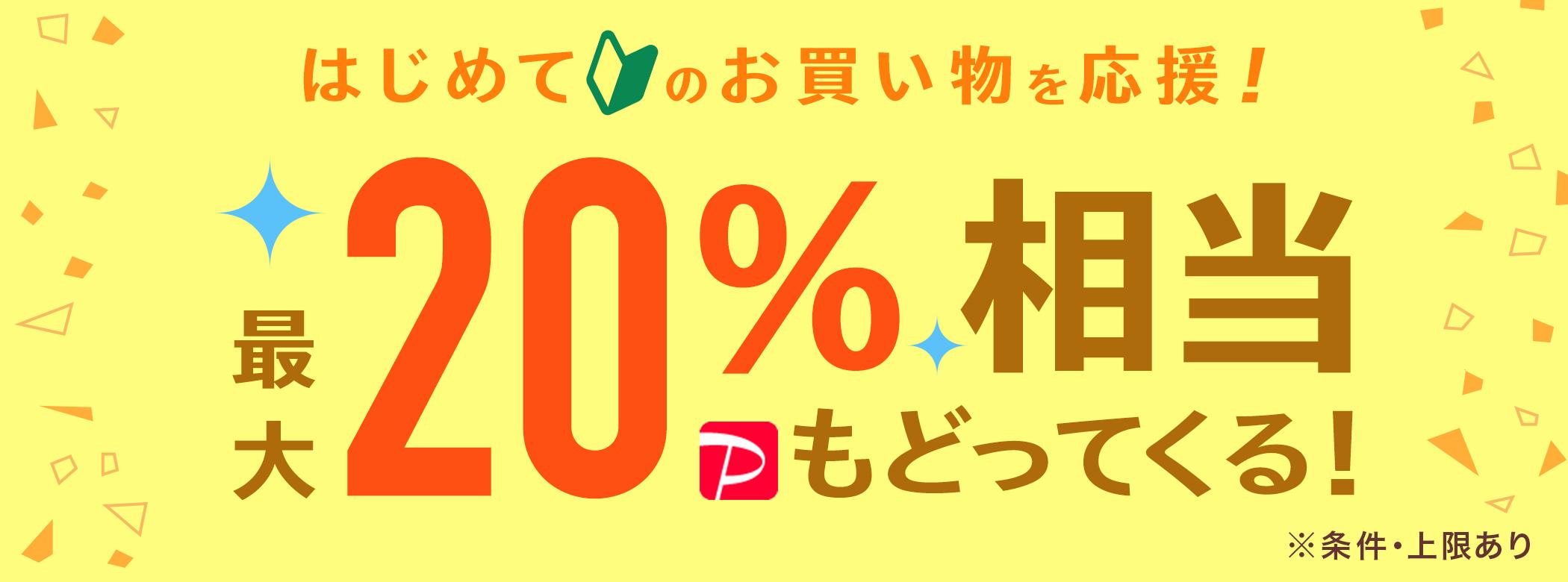 はじめてのお買い物で最大20%相当もどってくる