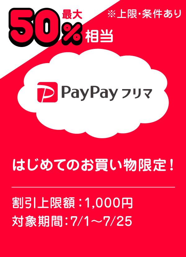 PayPayフリマ はじめてのお買い物限定!