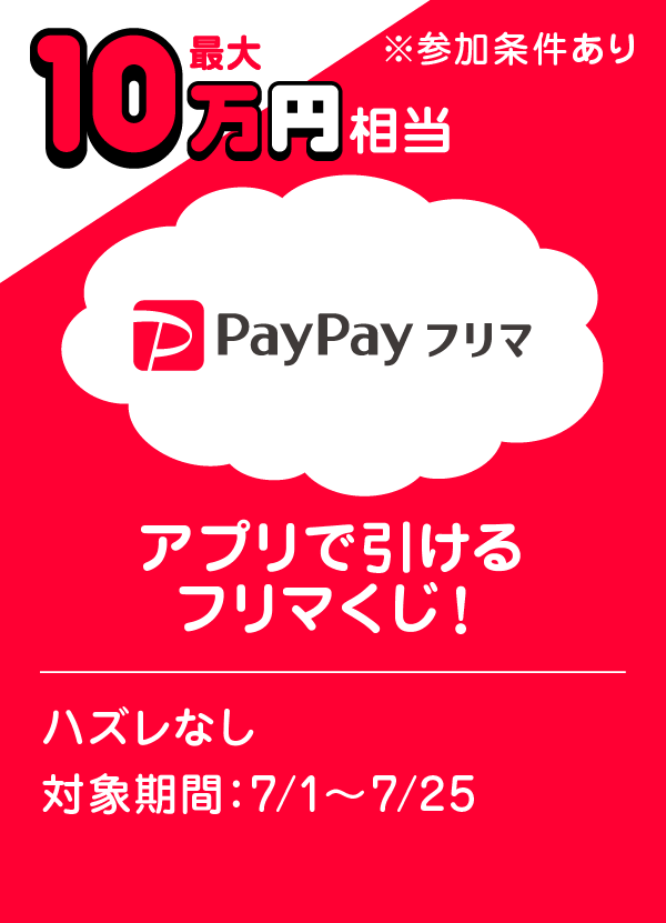 PayPayフリマ アプリで引けるフリマくじ!