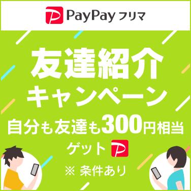 フリマ友達紹介キャンペーン
