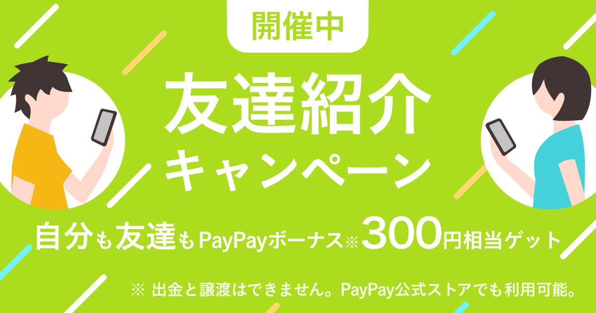 『友達紹介キャンペーン』9月も延長!PayPayフリマを使ったことないお友達に教えてあげよう