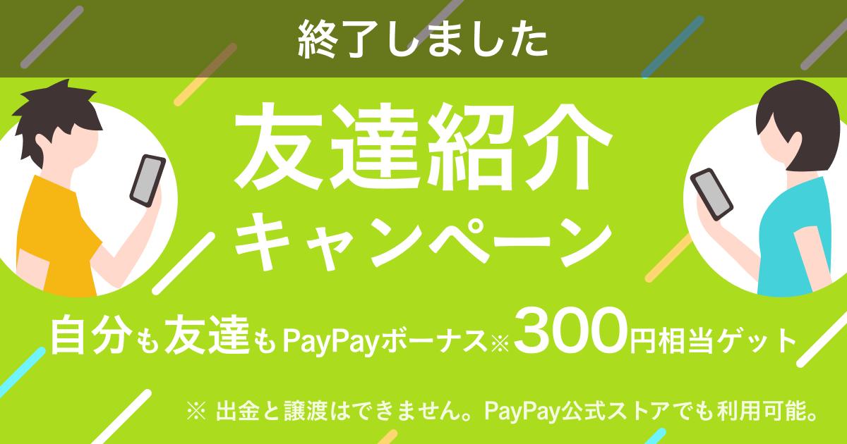 【終了】『友達紹介キャンペーン』9月も延長!PayPayフリマを使ったことないお友達に教えてあげよう