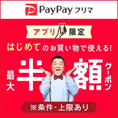 PayPayフリマ最大半額クーポン