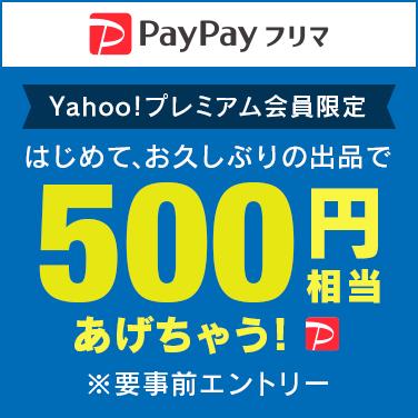 Yahoo!プレミアム会員限定 出品デビューキャンペーン