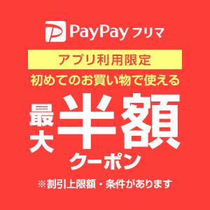 PayPayフリマクーポン
