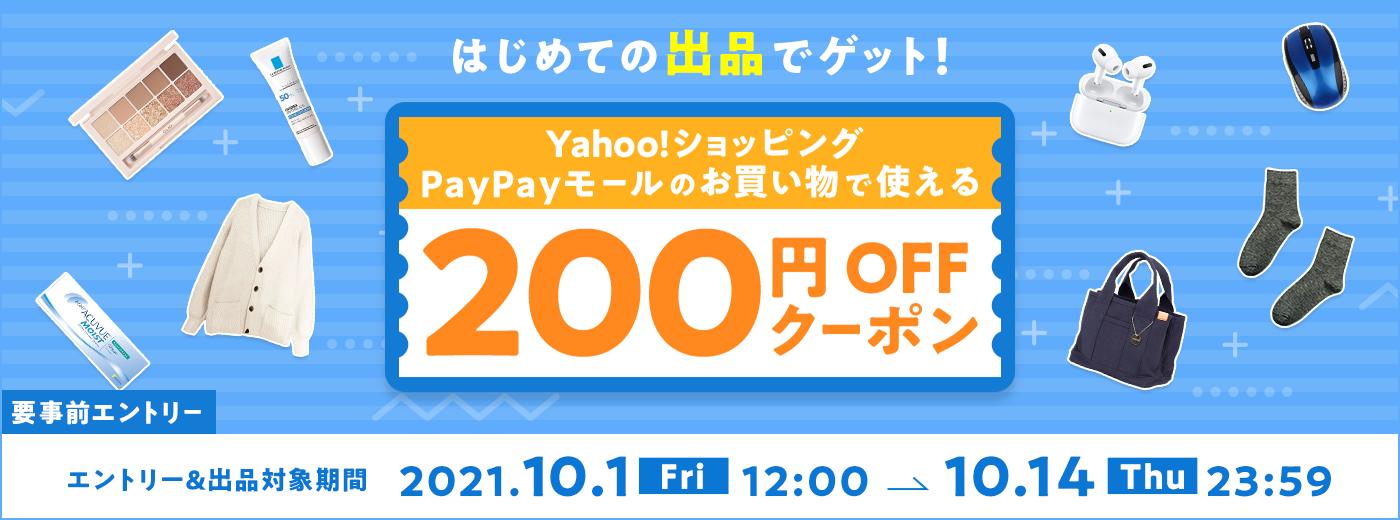 Yahoo!SHP出品クーポン