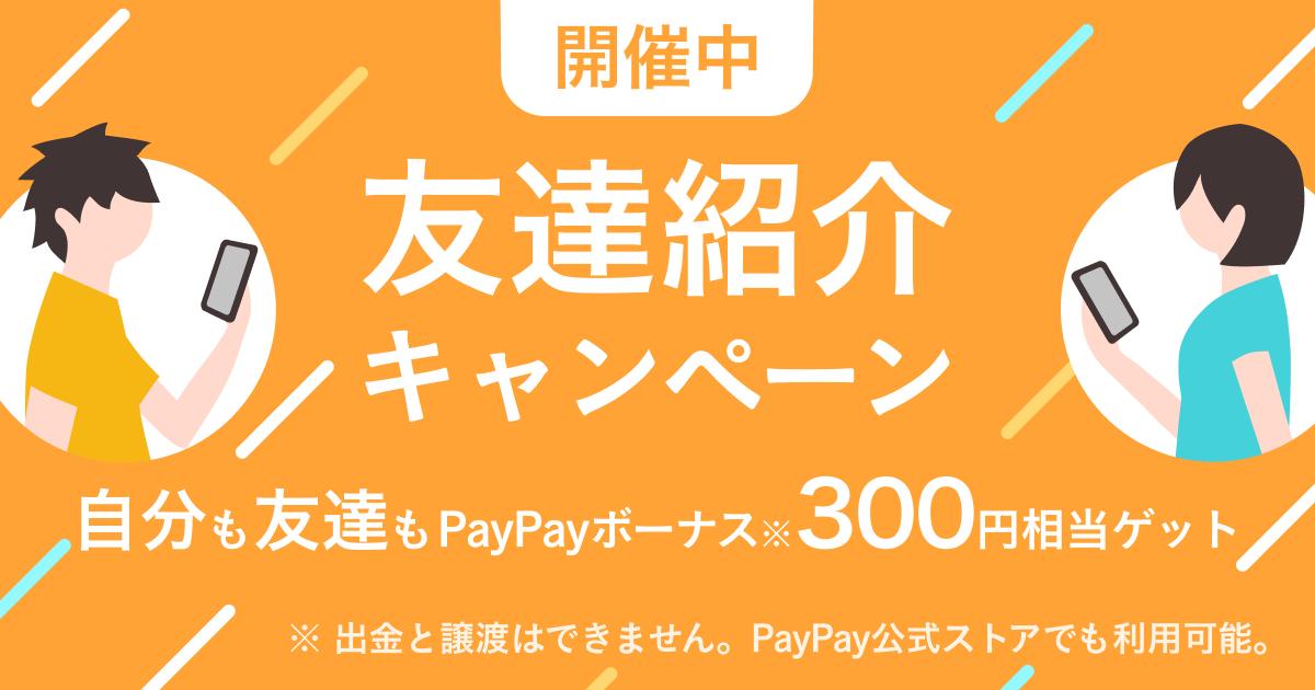 『友達紹介キャンペーン』10月も開催!あなたもお友達も300円相当もらえます
