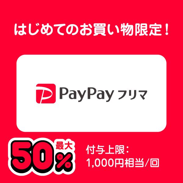 はじめてのお買い物限定! PayPayフリマ 最大50% 付与上限:1,000円相当/回