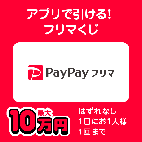 アプリで引ける!フリマくじ PayPayフリマ 最大10万円 はずれなし 1日にお一人様1回まで