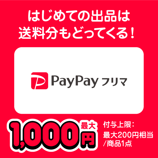 はじめての出品は送料負担します! PayPayフリマ 最大1,000円 付与上限:最大200円相当/商品1点