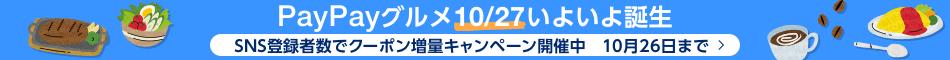 PayPayグルメ10/27いよいよ誕生