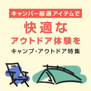 キャンプ・アウトドア用品特集