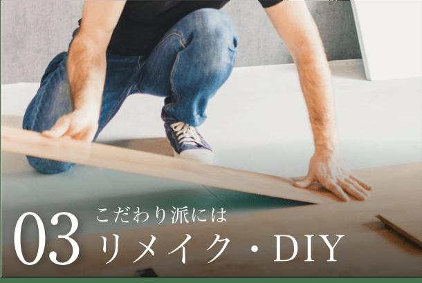 #03・リメイク・DIY