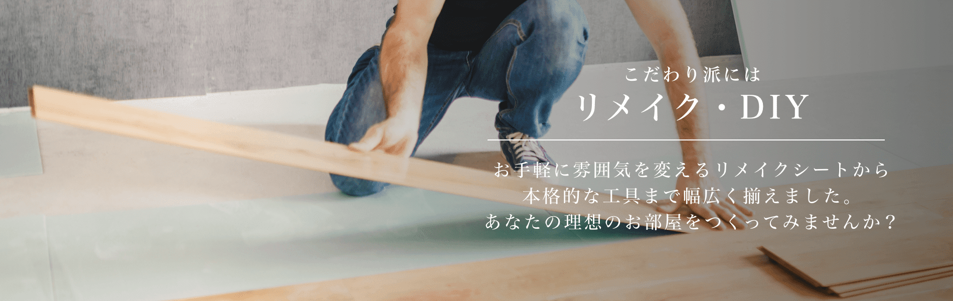 リメイク・DIY