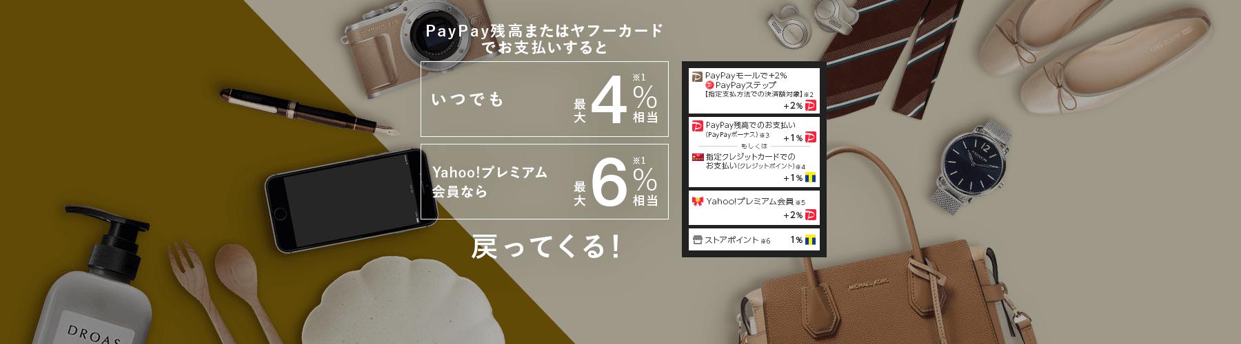 PayPay残高またはヤフーカードでお支払いするといつでも最大4%※1相当、Yahoo!プレミアム会員なら最大6%※1相当戻ってくる! PayPayモールで+2% PayPayステップ【指定支払方法での決済額対象】※2:PayPayボーナスライト+2% PayPay残高でのお支払い(PayPayボーナス)※3:PayPayボーナスライト+1% もしくは指定クレジットカード※4でのお支払い+1% (PayPayボーナス※5、またはクレジットポイント※6)+1%または:Tポイント+1% Yahoo!プレミアム会員※7:PayPayボーナスライト+2% ストアポイント※8:Tポイント1%
