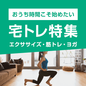 おうち時間こそ始めたい 健康な身体づくり - PayPayモールの宅トレ・フィットネスグッズ特集