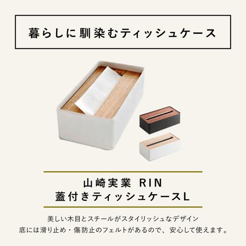 山崎産業 RIN 蓋付きティッシュケースL