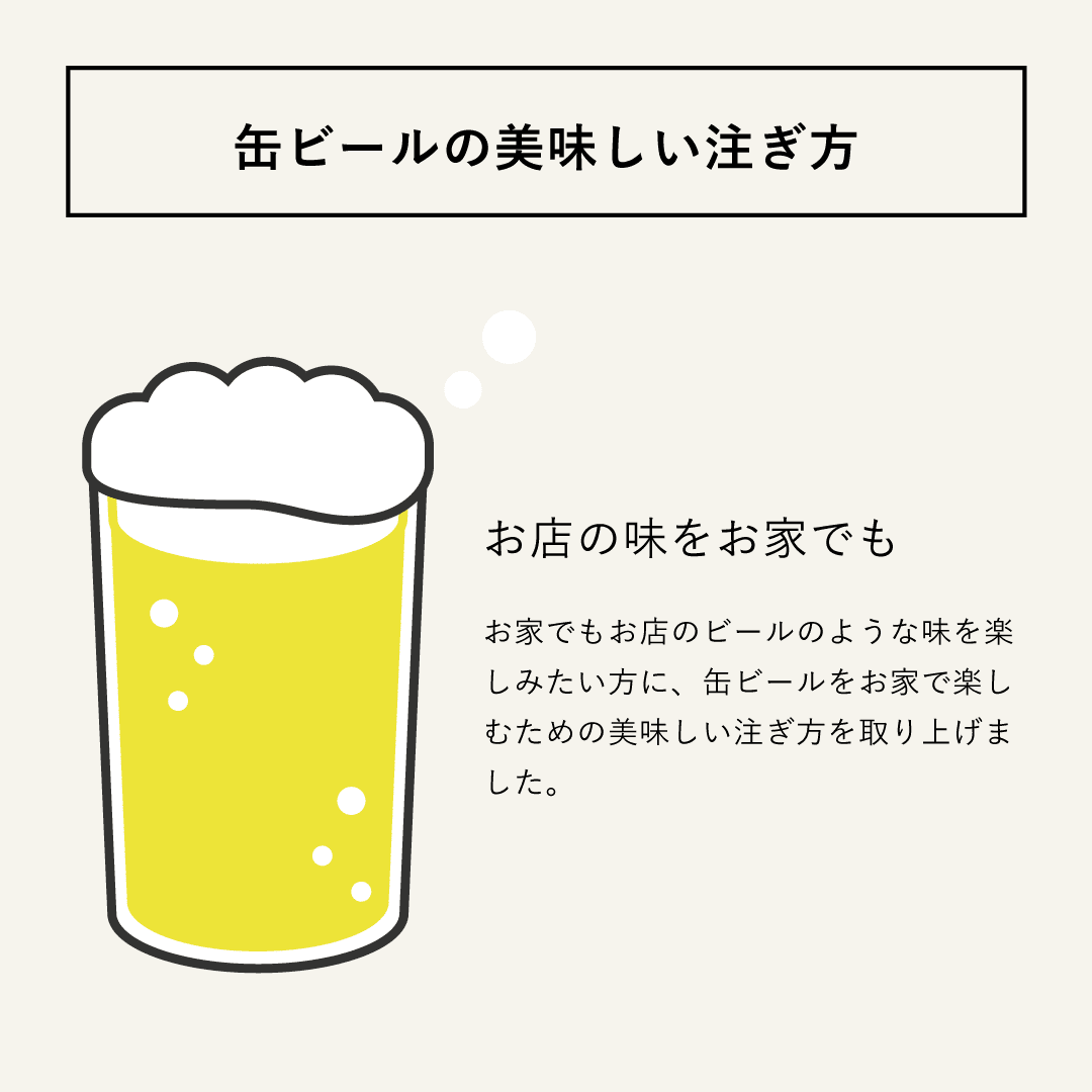 缶ビールの美味しい注ぎ方
