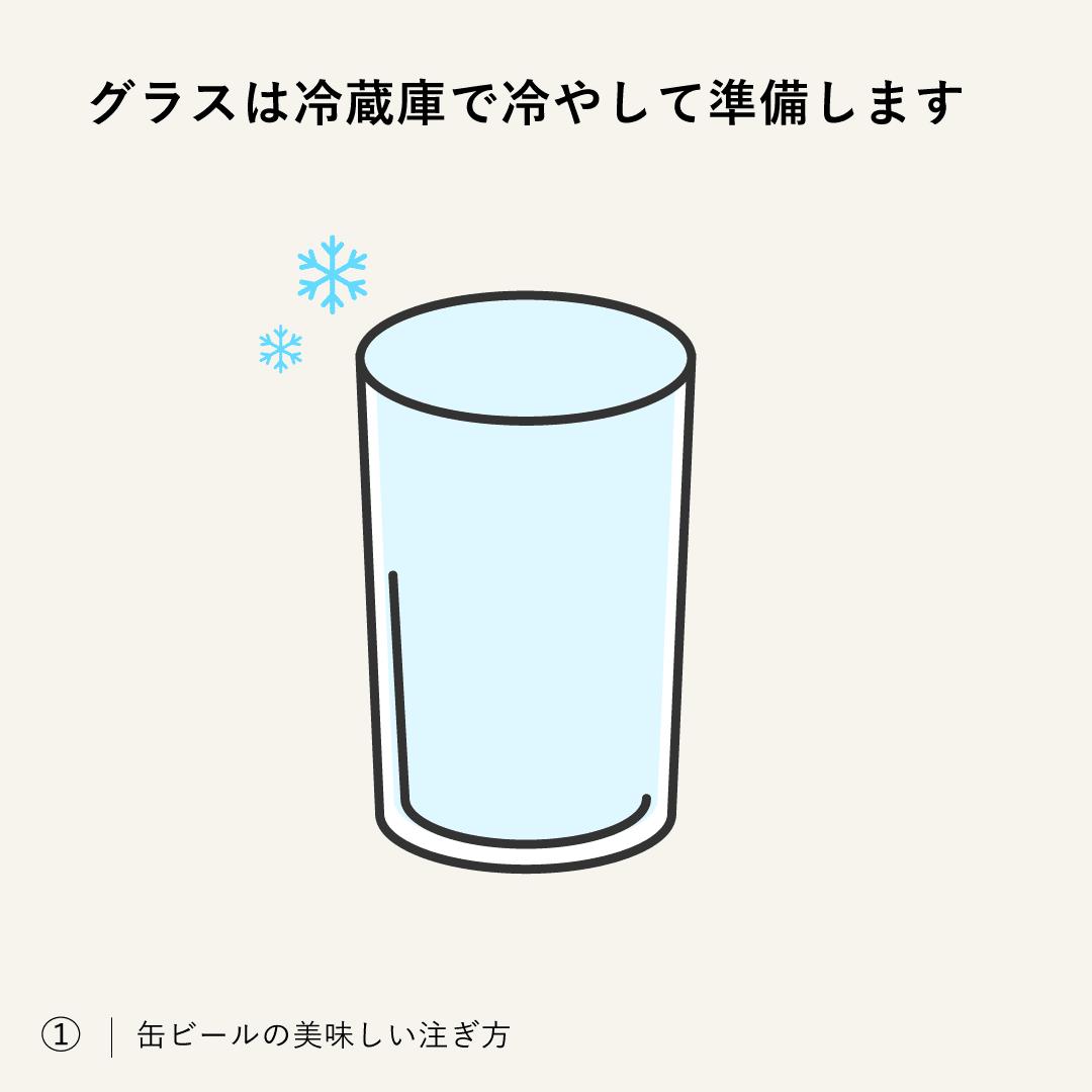 グラスは冷蔵庫で冷やして準備します