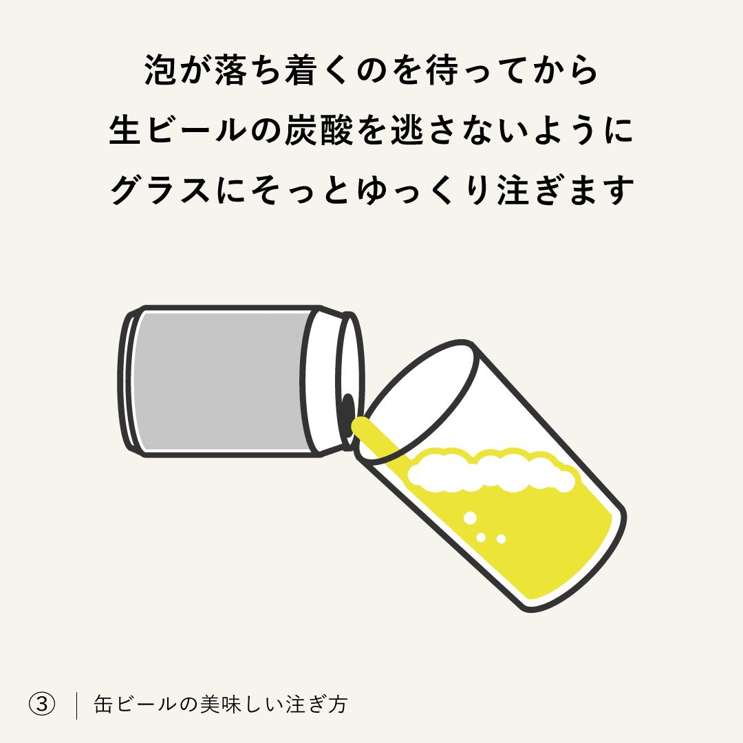 泡が落ち着くのを待ってから生ビールの炭酸を逃さないようにグラスにそっとゆっくり注ぎます