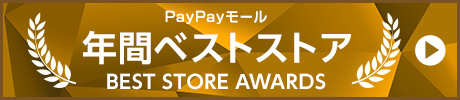 PayPay 年間ベストストア BEST STORE AWARDS