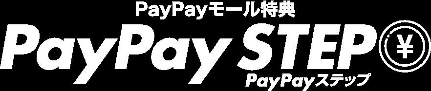 グループサービスを使えば使うほどおトク! PayPay STEP