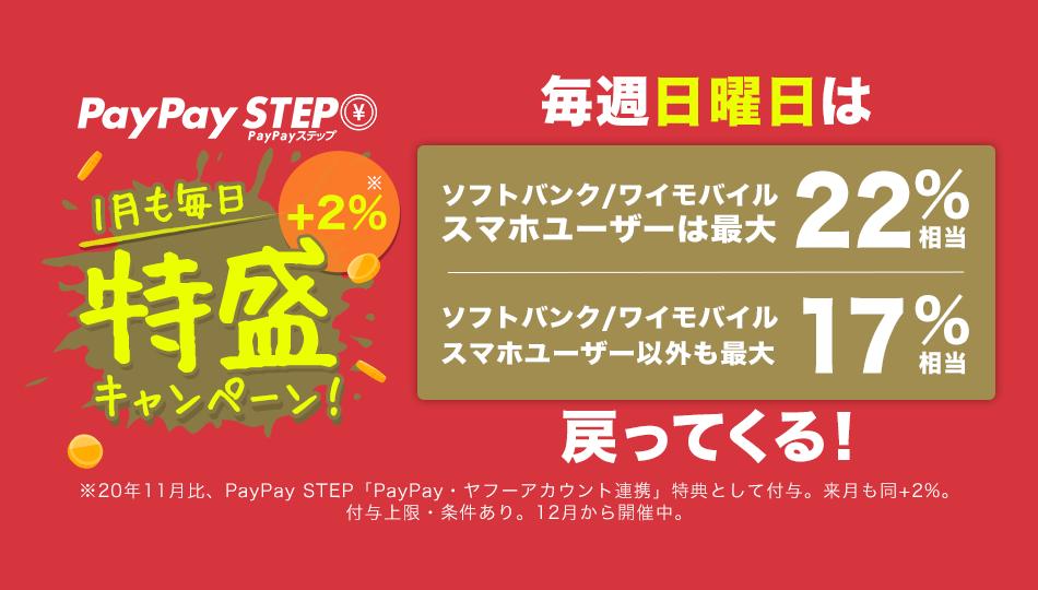 PayPayモールがお得!