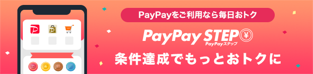 PayPayをご利用なら毎日おトク PayPaySTEP 条件達成でもっとおトクに