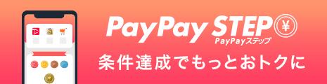 PayPay残高またはヤフーカード でお支払いするといつでも最大4%※1相当、Yahoo!プレミアム会員なら最大6%※1相当戻ってくる! PayPayモールで+2%【指定支払方法での決済額対象】※2:PayPayボーナスライト+2% PayPay残高でのお支払い(PayPayボーナス)※3:PayPayボーナスライト+1% もしくはヤフーカードでのお支払い(クレジットポイント)※4:Tポイント+1% Yahoo!プレミアム会員※5:PayPayボーナスライト+2% ストアポイント※6:Tポイント1%