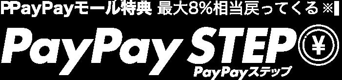 PayPayモール特典 最大8%相当戻ってくる PayPayステップ