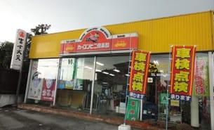 カーコンビニ倶楽部 真岡並木店 ホンダセンター栃木様