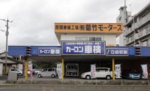 カーコンビニ倶楽部 有限会社菊竹モータース様