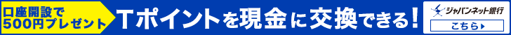 ジャパンネット銀行 お申し込みはこちら