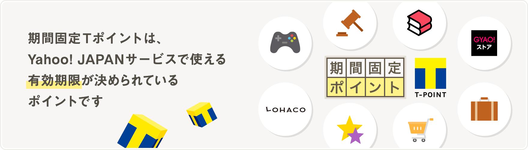 期間固定Tポイントは、Yahoo! JAPANサービスで使える有効期限が決められているサービスです