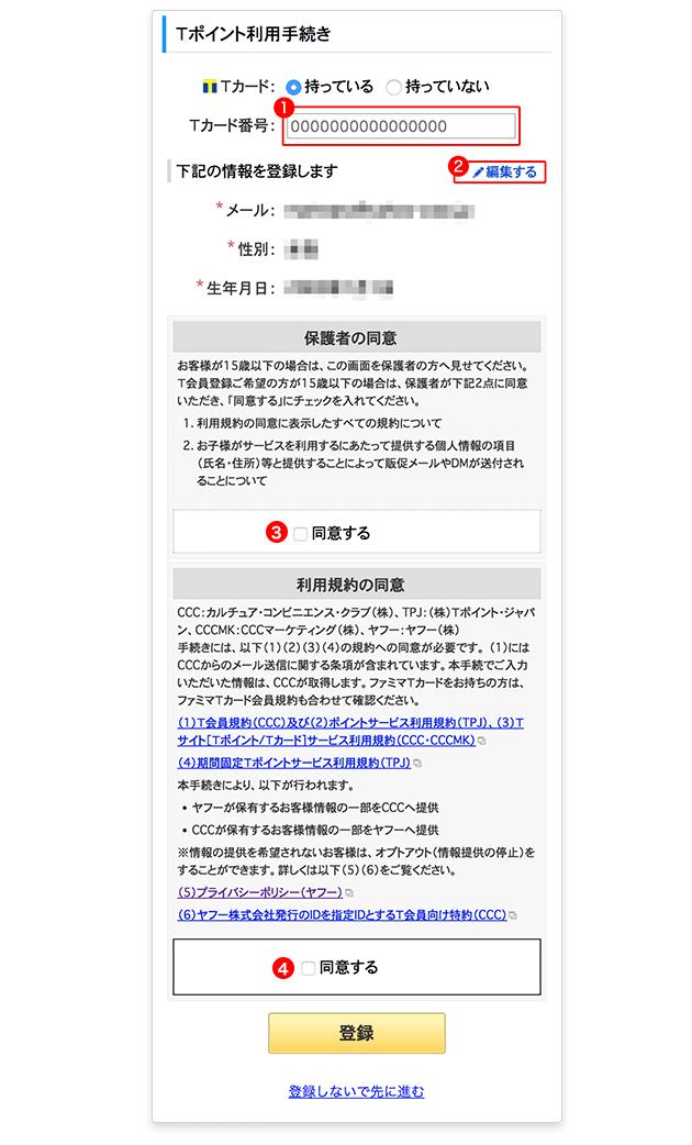 Tカード番号登録画面の画像