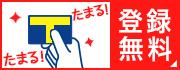 Tポイント×Yahoo! JAPAN