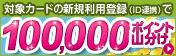 Yahoo!ポイント100,000ポイントを山分けしてプレゼント!