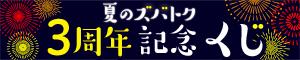 夏のズバトク3周年記念くじ